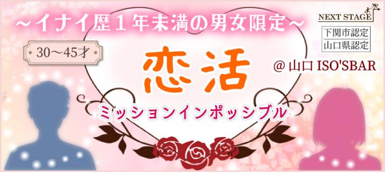 ~イナイ歴1年未満の男女限定~☆恋活MIP☆ IN 山口