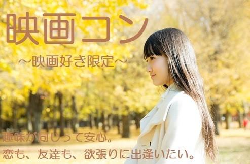 映画を語らう映画コン@青山