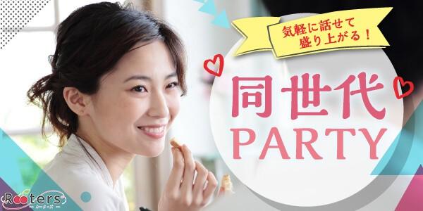 22歳~35歳限定恋活パーティー@青山
