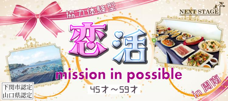 ☆45~59才☆恋活ミッションインポッシブル in 周南