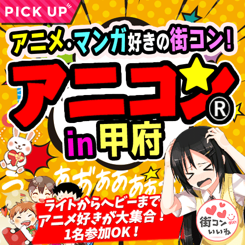 アニメ好きの街コン「アニコンin甲府」