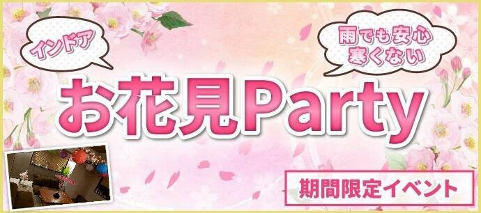 【渋谷】室内でお花見パーティー