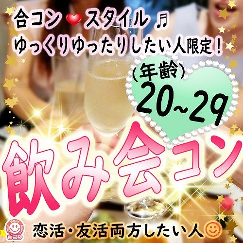 平日夜の20代限定!飲み会コン和歌山