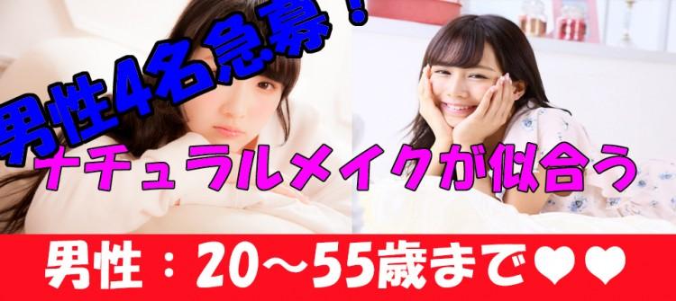 第29回 【新感覚の日曜日の出会い】青森コン☆