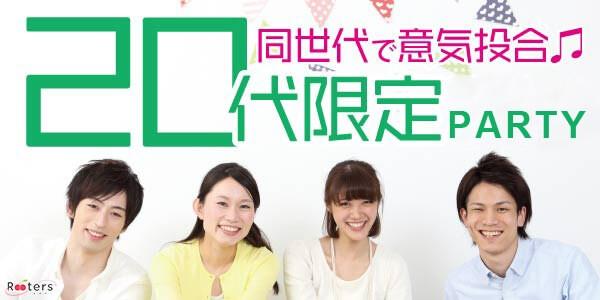 1人参加限定×20代恋活パーティー