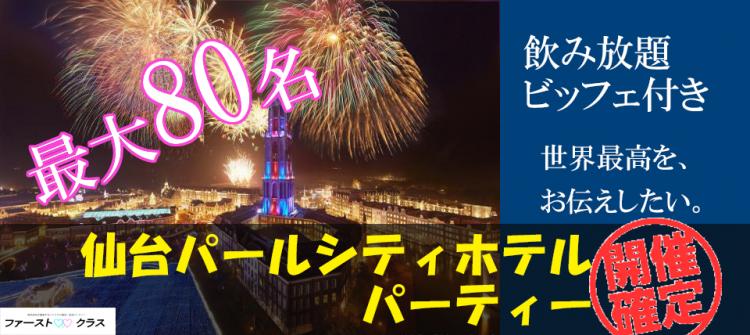 パールシティホテルエリート恋活パーティー