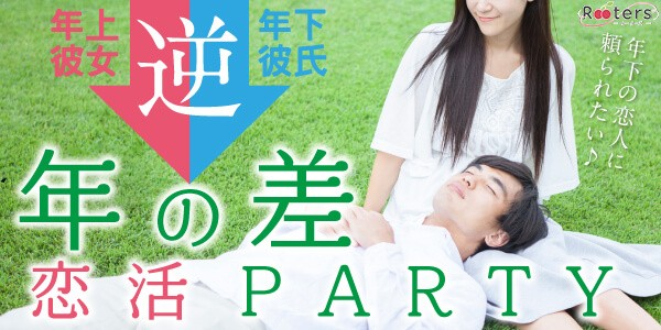 大阪で♪逆年の差恋活パーティー♪