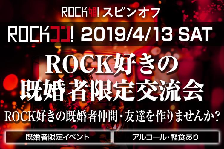 第3回 【ROCKコン!】ROCK好きの既婚者限定交流会