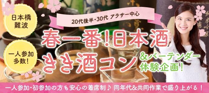 20代後半〜30代 春一番!日本酒飲比べ
