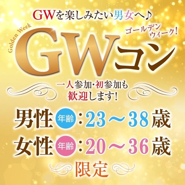 GWコン@福島~ちょっと年の差編~