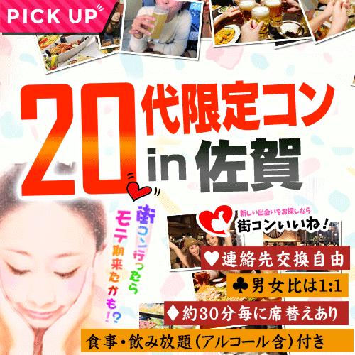20代限定コンin佐賀