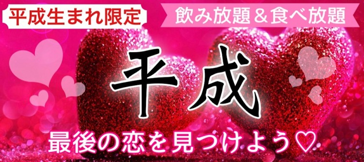 (平成生まれ限定企画)仕事帰りの平成生まれパーティー@横浜