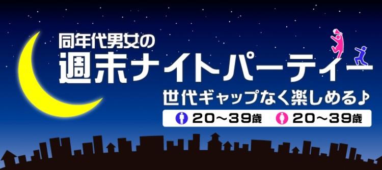 サタデー・ナイト・パーティー★下関