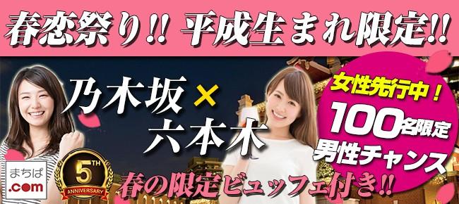 第310回 六本木×乃木坂恋活コン