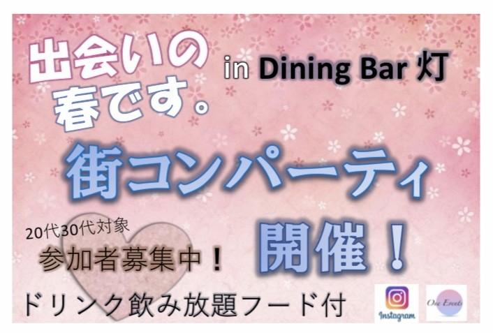 出会いの春です。街コンパーティー開催in福島