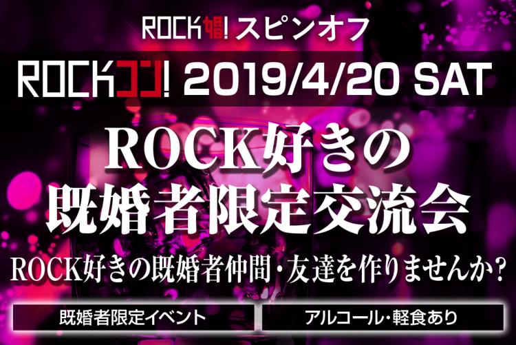 第4回 【ROCKコン!】ROCK好きの既婚者限定交流会