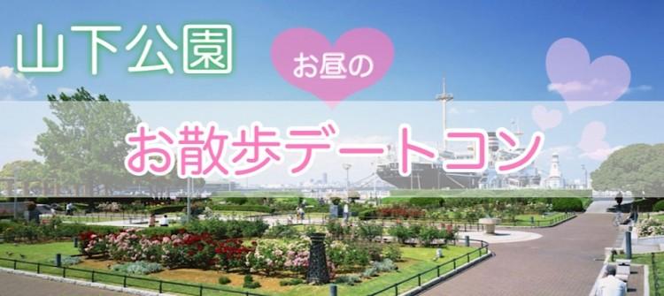 平日お昼の♡春の山下公園お散歩デートコン♡