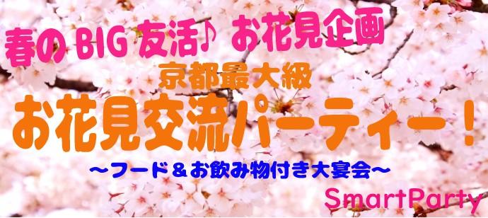 【京都最大級】お花見BIG交流パーティー