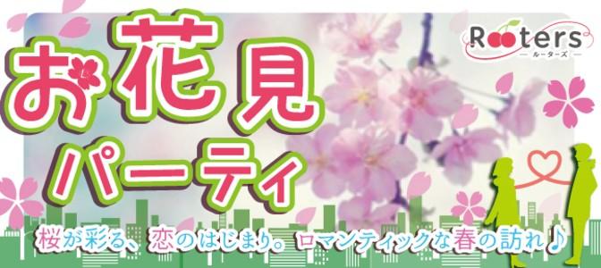 20代限定お花見恋活