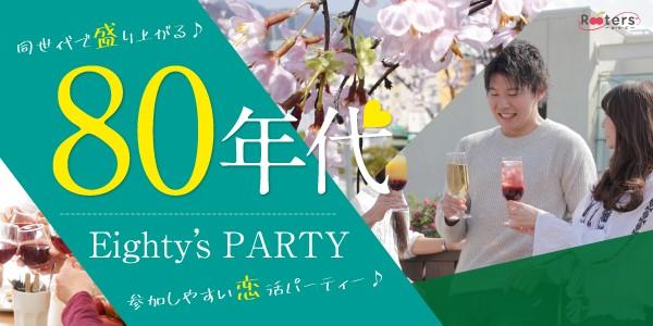 1人参加限定×80年代同世代パーティー