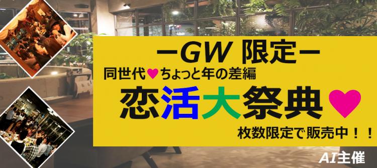 第13回 GWへ向けて同世代プレミアム恋活