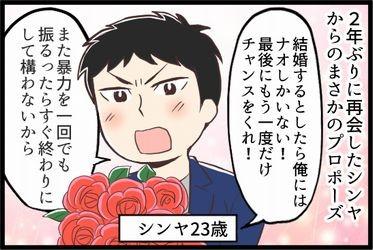 第24回 元彼シンヤとのエピソード(6)