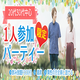 【渋谷】1人参加限定×アラサー世代限定パーティー
