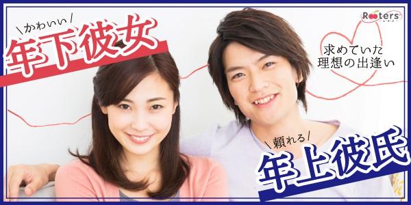 大阪で♪1人参加大歓迎★25歳~35歳同世代恋活パーティー