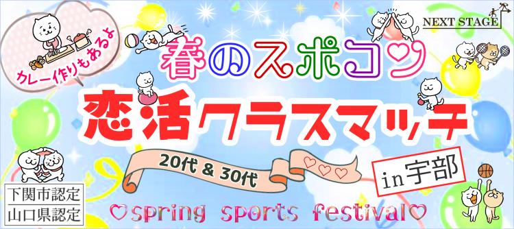 【20代30代】春のスポコン♡恋活クラスマッチ IN 宇部