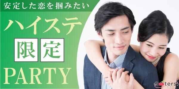 【1人参加限定】ハイステータス★年の差