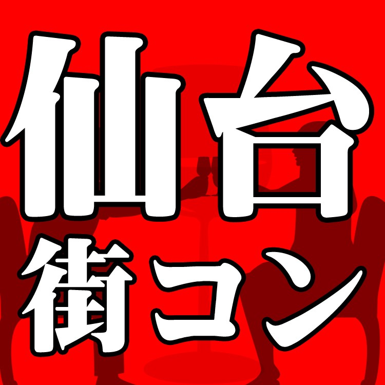 第202回 仙台【国分町】コン 7周年大感謝祭!!