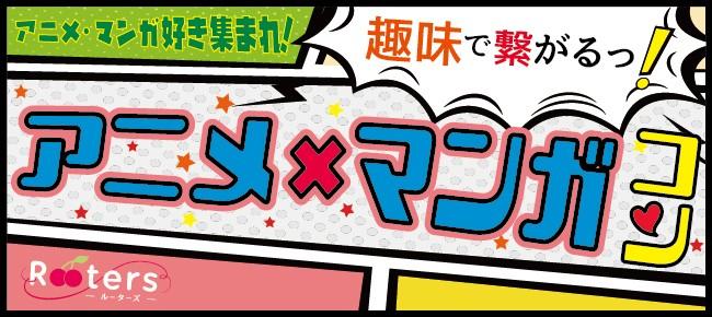 青山♪アニメコン