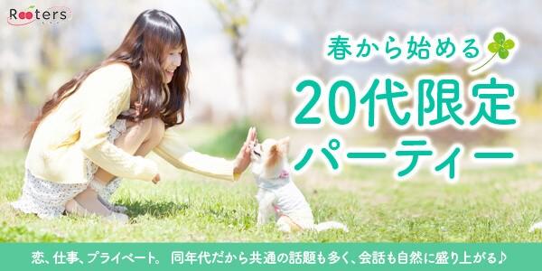 1人参加限定×20代限定恋活パーティー