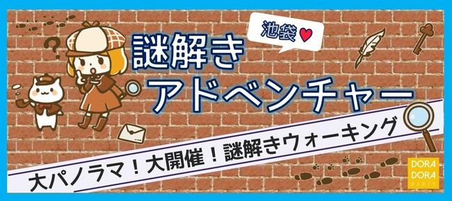 4/28 池袋!恋する謎解き街コン