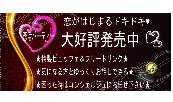 第3回 20~33歳限定恋活パーティー☆in和歌山