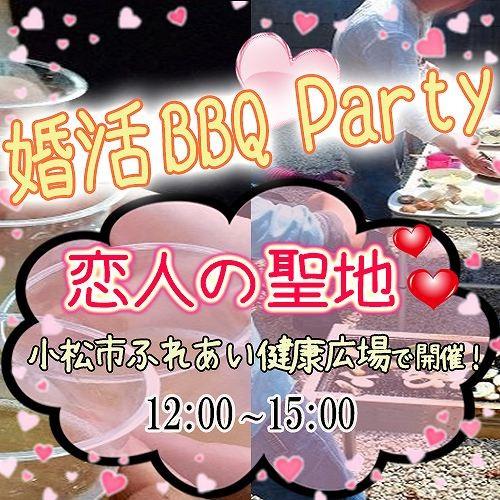 婚活BBQ☆Party小松 石川県