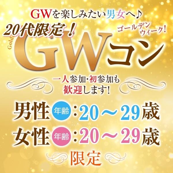 週末夜の20代限定GWコン@徳山