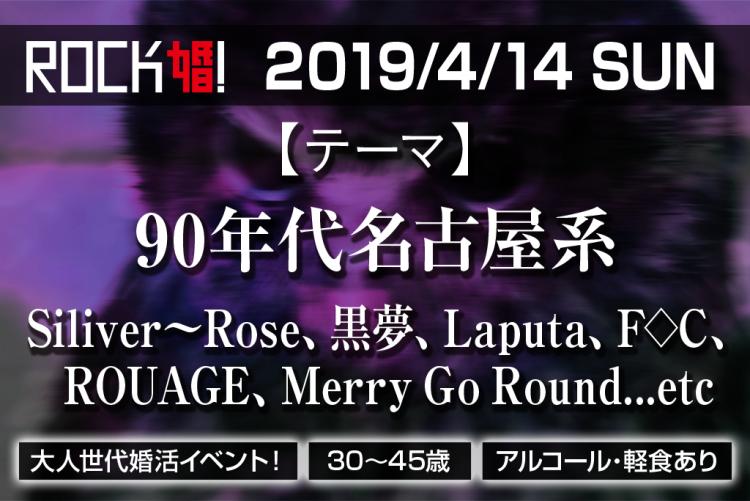 第41回 【ROCK婚!】90年代名古屋系
