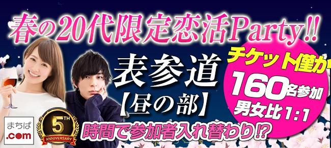 第73回 表参道恋活パーティー