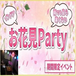 【渋谷】室内でお花見&鍋街コンパーティー