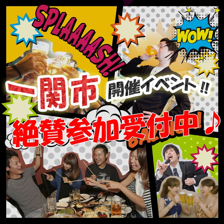 第46回 一関コン 7周年大感謝祭!!