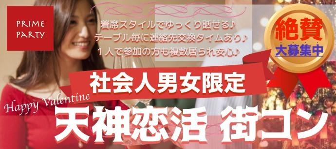 社会人男女限定 天神Cafeコン