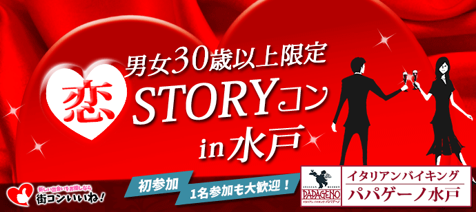 男女30歳以上限定 恋STORYコン水戸