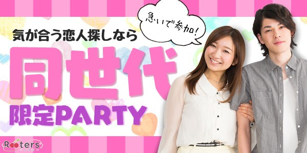 1人参加限定×同世代パーティー
