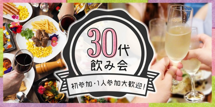 30代飲み会☆