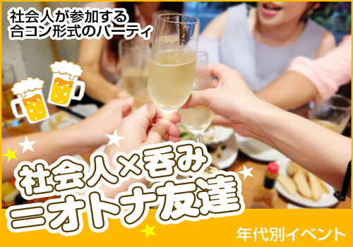 第175回 友達作り交流会【新宿】