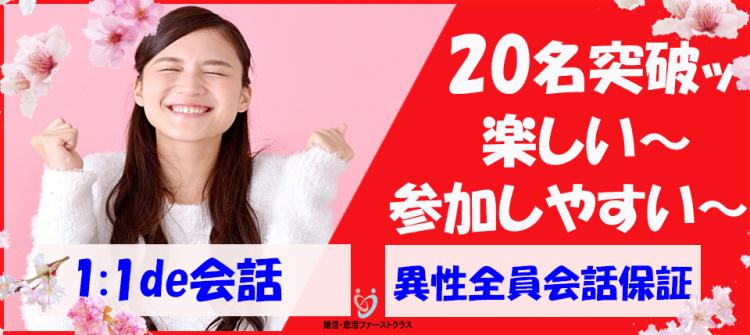 第54回 【新感覚】婚活、恋活ディナーパーティー@足利市