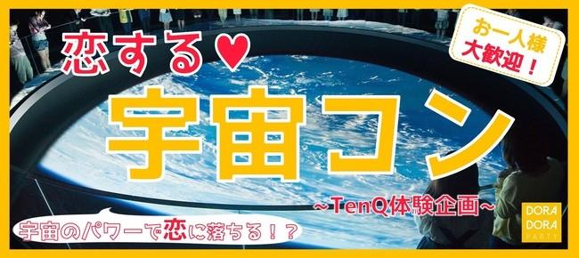 5/6 水道橋 展示物を楽しめる宇宙博物館街コン