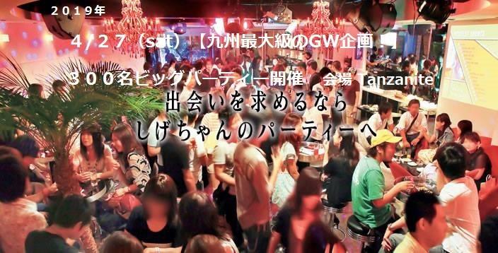 【九州最大級のGW企画!】300名3時間ビッグパーティ開催