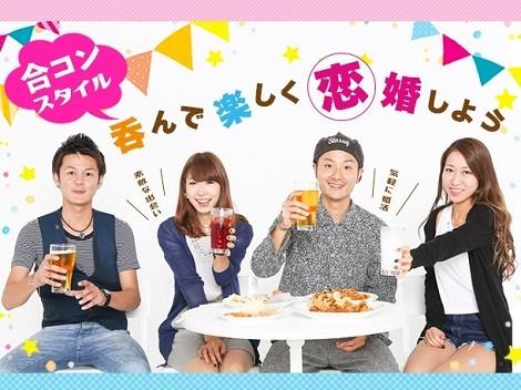 【祝日コン】|恋活・婚活|東京編